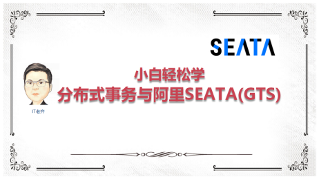 http://cdn.itlaoqi.com/ittailkshow/seata/description/01.png